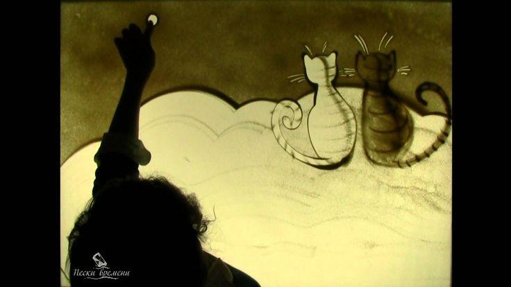 Любовная история нарисованная песком