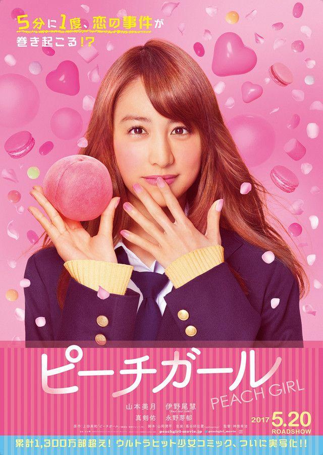 Peach Girlp1.jpg Streaming movies free, Full movies