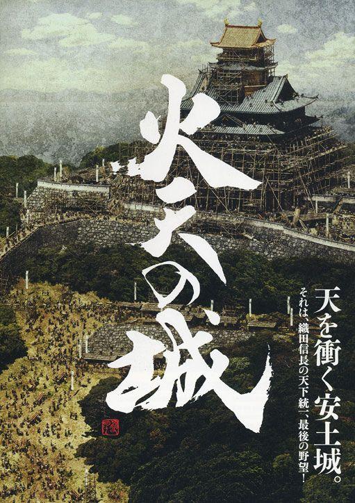 Japanese Movie Posters: Castle Under Fiery Skies