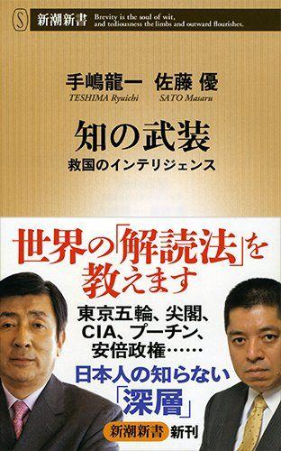 Amazon.co.jp: 知の武装: 救国のインテリジェンス (新潮新書 551): 手嶋 龍一, 佐藤 優: 本