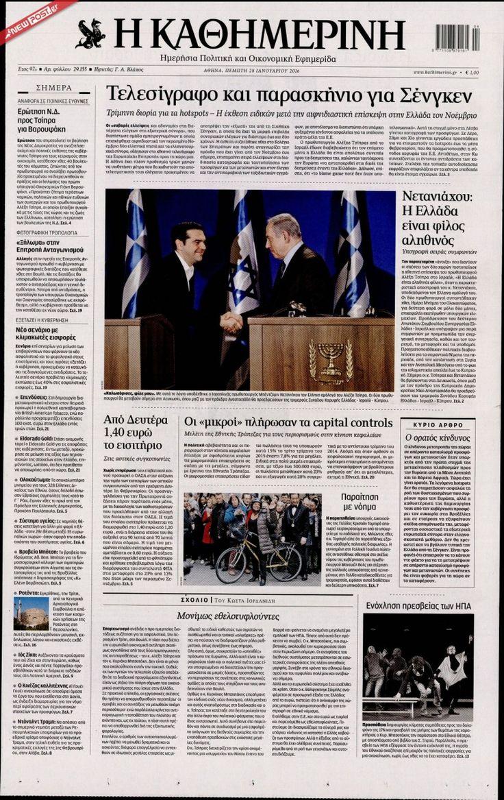 Παρέμβαση: Tα πρωτοσέλιδα των εφημερίδων της Πέμπτης 28 Ιανου...