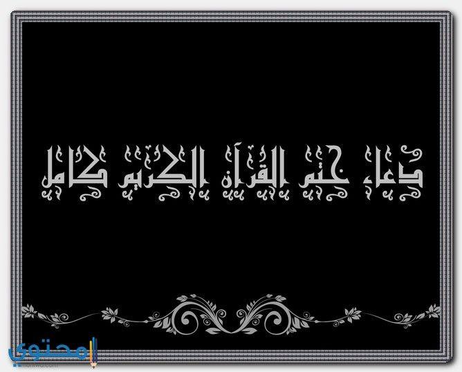 دعاء ختم القران الكريم مكتوب 2020 ادعية اسلامية ادعية ختم القران القران Arabic Calligraphy Calligraphy