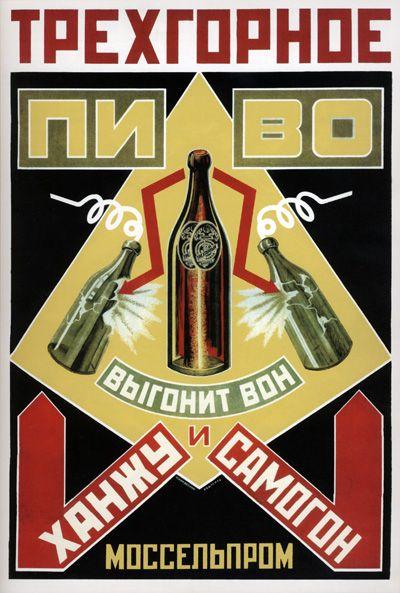 Majakovskij V. V. & Rodchenko A. M., «The Trehgornoye Beer will drive out hypocrites and samogon», 1925
