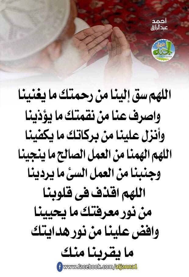 Pin By Toto On دعاء Sweet Words Words Thoughts