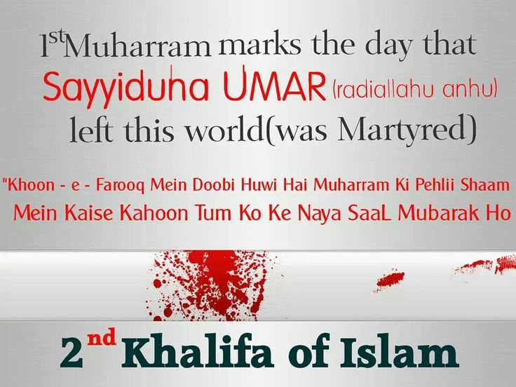 2nd Khalifa of Islam Sayyiduna Umar RaddiAllahu An'hu ruled the Islamic state for 10 years, 6 months & 4 days. Sayyiduna Umar RaddiAllahu An'hu was martyred : 23 A.D at the age of 63. Assalam alaikum Sayyiduna Umar RaddiAllahu ta'ala an'hu ... May Allah bestow countless blessings upon you. <3 Aameen .