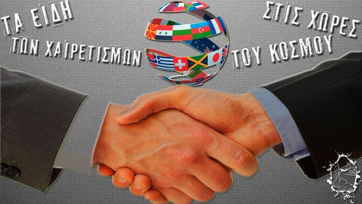 Stereotyped handshakes in different countries