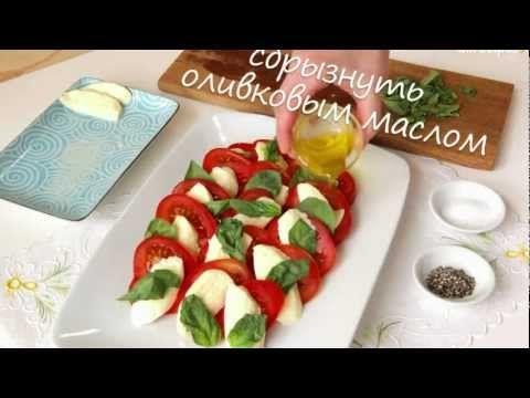 Салат Капрезе: видео-рецепт