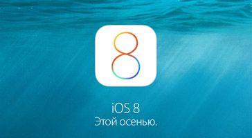 iOS 8. Этой осенью.