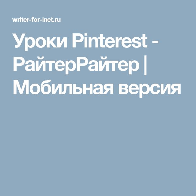 Уроки Pinterest - РайтерРайтер | Мобильная версия