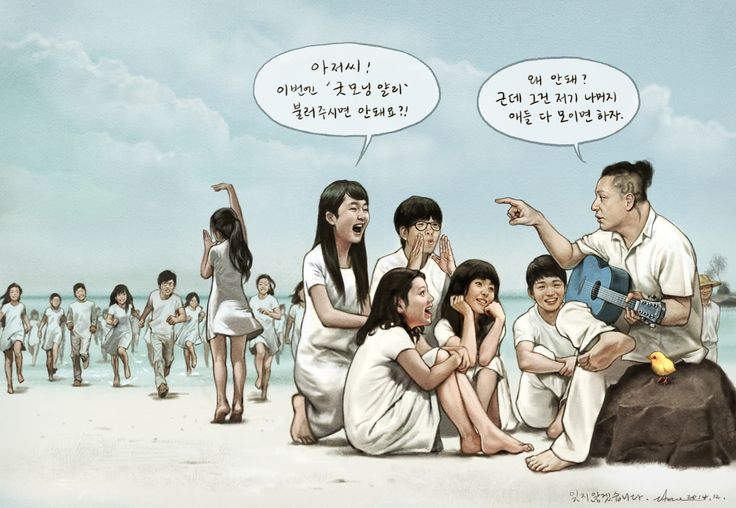 Good Morning, Yally - Sewol ferry disaster and Shin Hae-chul