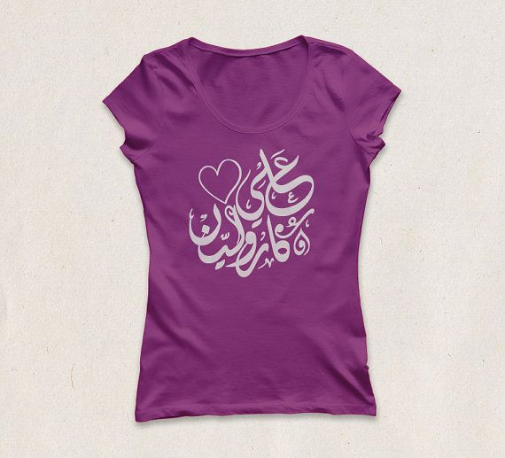 61 Best Images About Arabic T Shirts On Pinterest T