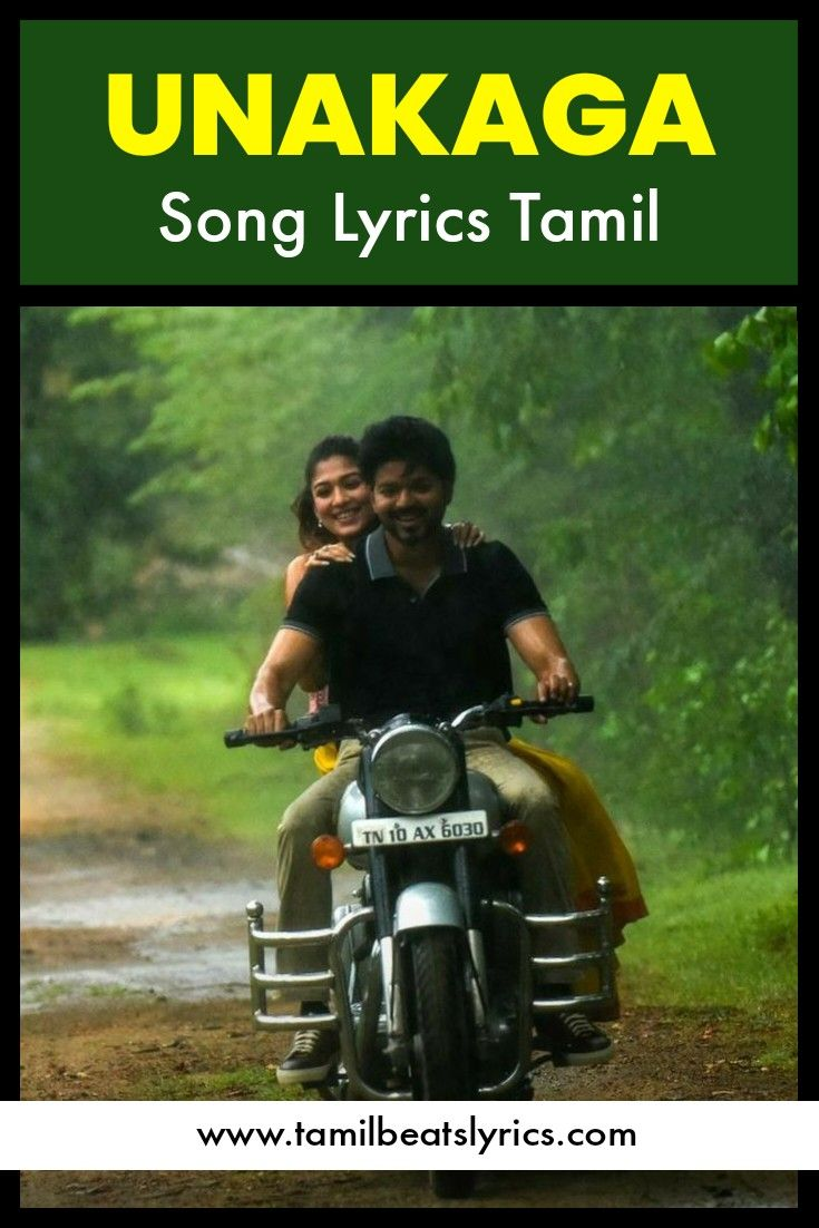 Tamil Songs Lyrics Unakaga Vazha Ninaikkuren Lyrics in