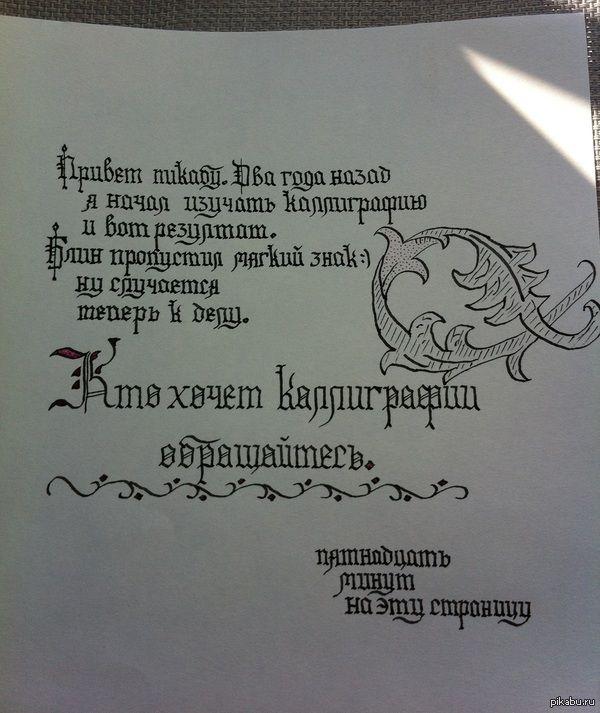 Два года ленивого изучения каллиграфии Всем привет, если кто-то помнит - я когда-то начинал изучать каллиграфию, и вот два года прошло, я спокойно пишу готическим шрифтом. Заказывайте что написать.
