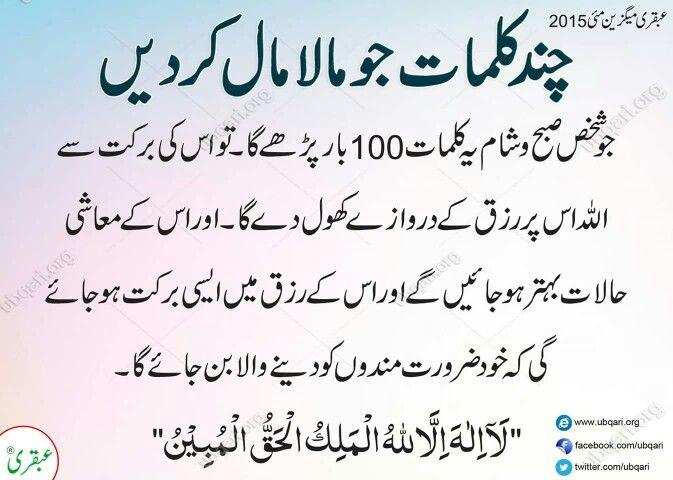 islamic wazaif pinterest