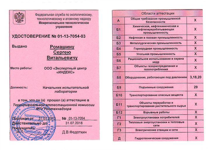 Эксперт по строительно-технической экспертизе | Оборудование, работающее под давлением - Ромашин Сергей Витальевич  http://www.indeks.ru/experti/3