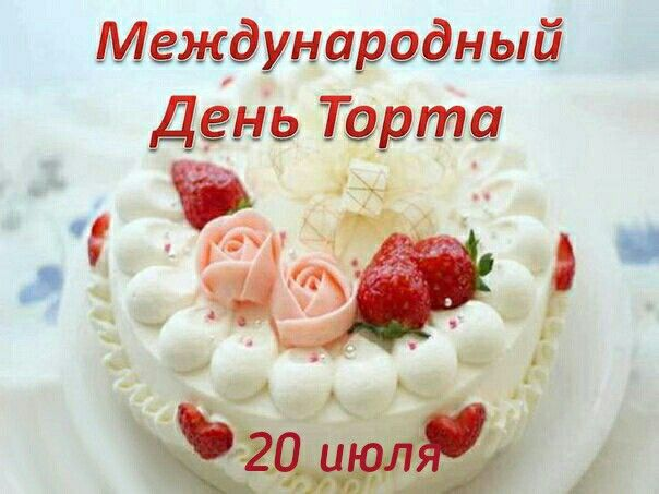 20 июля – Международный День Торта 20 июля отмечается интересный и пока еще  молодой праздник – Международный День Торта (Internati… | Торт, Десерты,  Идеи для блюд