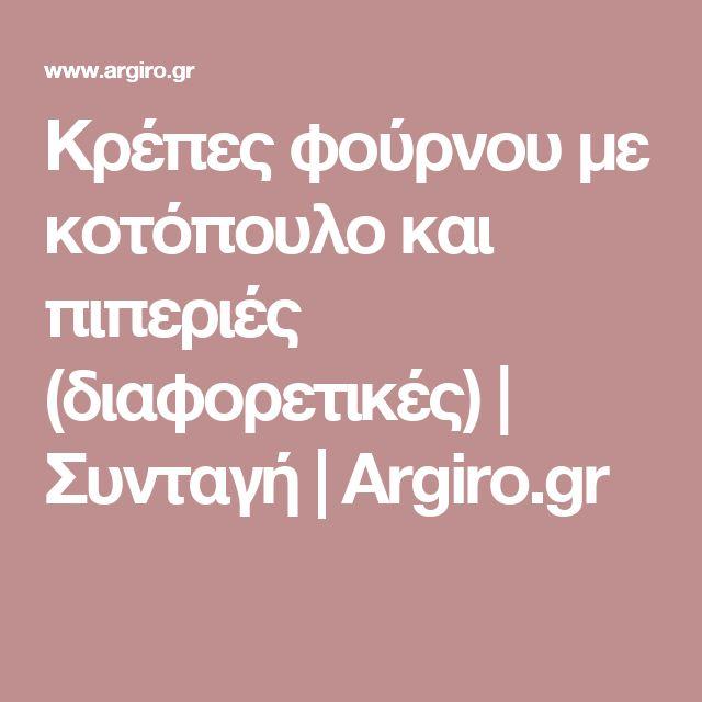 Κρέπες φούρνου με κοτόπουλο και πιπεριές (διαφορετικές) | Συνταγή | Argiro.gr