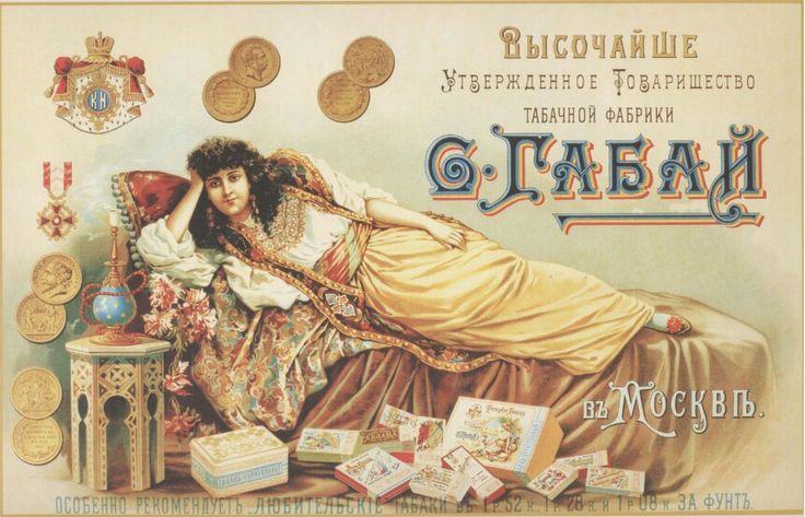 #Advertising #Retro #Russia #Soviet