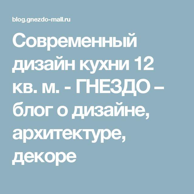 Современный дизайн кухни 12 кв. м. - ГНЕЗДО – блог о дизайне, архитектуре, декоре