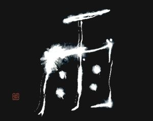 "Japanese calligraphy ""rain"" 雨 by Sisyu, Japan"