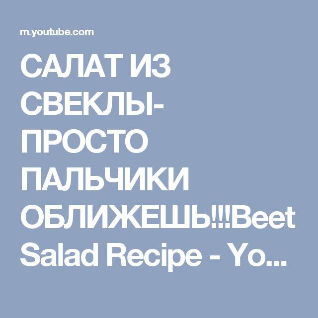 САЛАТ ИЗ СВЕКЛЫ- ПРОСТО ПАЛЬЧИКИ ОБЛИЖЕШЬ!!!Beet Salad Recipe - YouTube