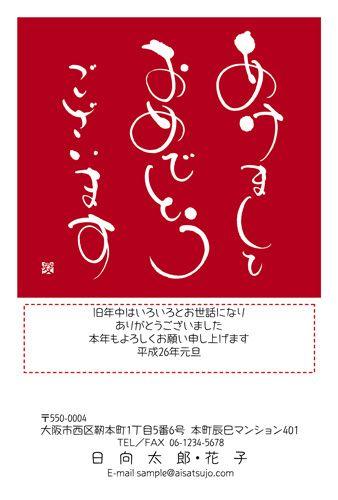 2014年午年年賀状デザイン!和風~楽しくてウキウキしているようなイメージを筆文字で表現しました。