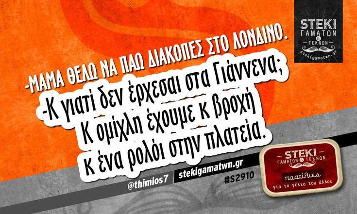 -μαμά θέλω να πάω διακοπές στο Λονδίνο @thimios7 - http://stekigamatwn.gr/s2910/
