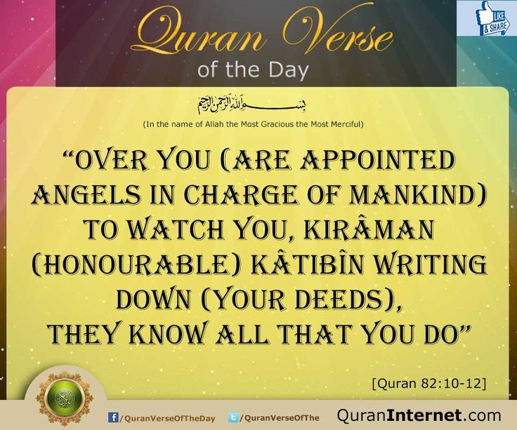 "* in the name of Allah the most gracious the most merciful...   ""over you (are appointed angels in charge of mankind) to watch you, Kirâman (honourable) Kâtibîn writing down (your deeds), They know all that you do""  - [Quran 82:10-12]   http://www.QuranInternet.com - Read the Quran Online in Arabic with 35+ Translations and listen to the verse by verse Recitations!"