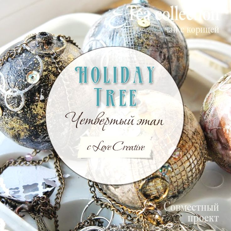 Привет всем участникам и зрителям совместного проекта Holiday Tree!!       Сегодня четвертый этап, снова четверг, и я готова показать вам...