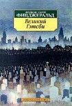 Великий Гэтсби. Начните читать книги Скотт Фицджеральд Фрэнсис в электронной онлайн библиотеке booksonline.com.ua. Читайте любимые книги с мобильного или ПК бесплатно и без регистрации.
