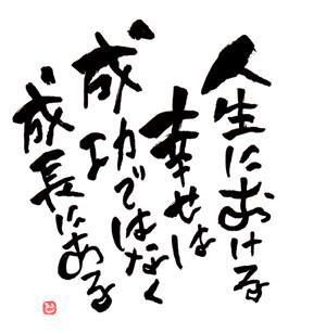 人生の名言やモットー「人生における幸せは成功ではなく成長にある」