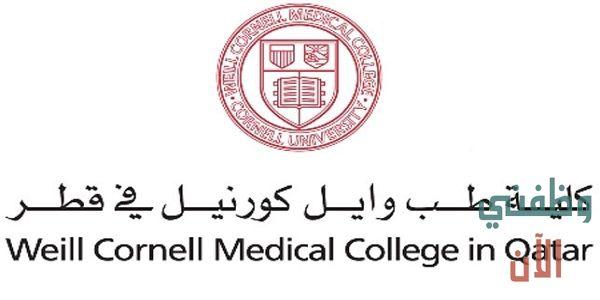 ننشر إعلان وظائف قطر كلية طب وايل كورنيل في عدة تخصصات للمواطنين والمقيمين في قطر وفقا لعدد من الشروط والمتطلبات الموضحة ادناه Math Math Equations Equation
