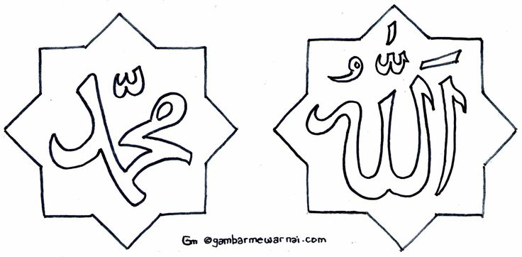 Kolase Arab: Gambar Mewarnai Kaligrafi Allah-Muhammad