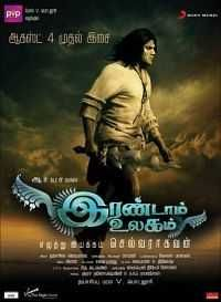 Irandam Ulagam (2013) Hindi - Tamil Movie Download MKV