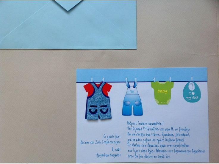 Παιδικά ρούχα για αγοράκια