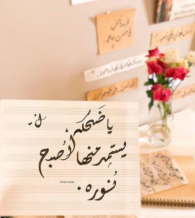 Pin By حلا الدعجة On لحظة صدق Arabic Calligraphy My Life Calligraphy
