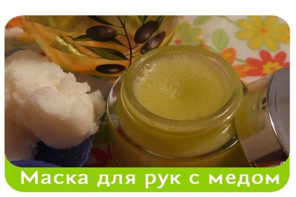 Масляная маска для рук с медом  Для приготовления этого действительно эффективного косметического средства для рук Вам понадобится.....