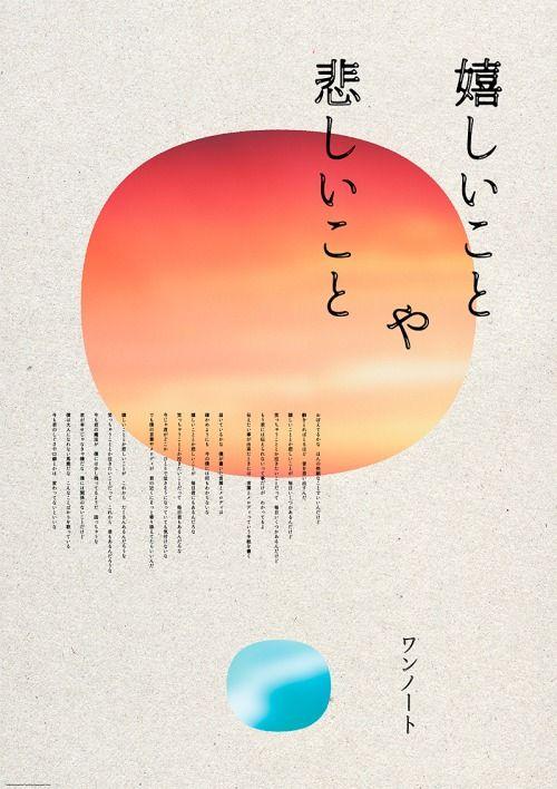 Japanese Poster: One Note: Happy and Sad. Keisuke Maekawa. 2010