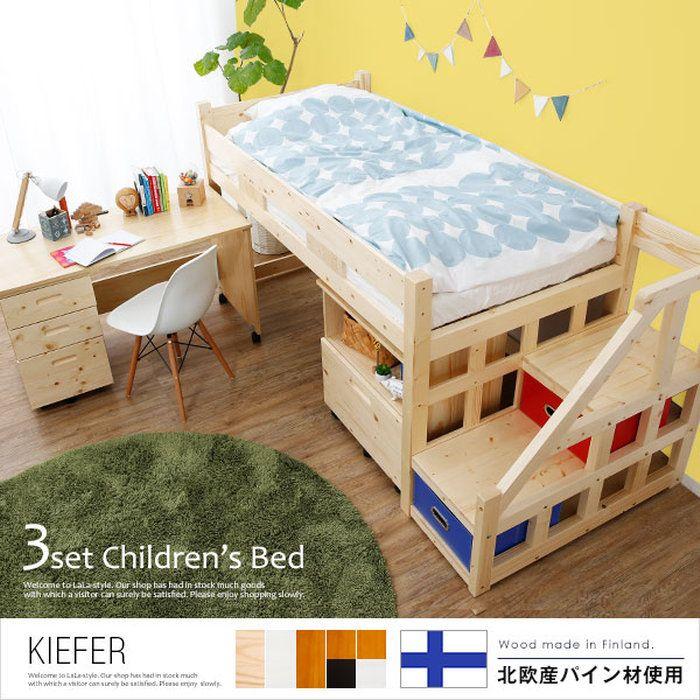 システムベッドデスク学習机木製システムデスクロフトベッド階段子供用子供子供用ベッドデスク付き3点セットシングルロータイプチェストシステムベットベットミドル階段付きロフトベッド低い