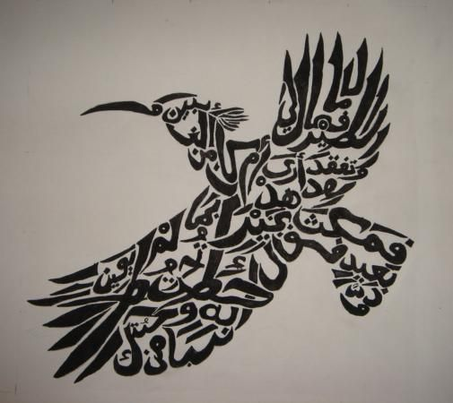 A calligraphed hodhod (an Egyptian bird) In a perfect world all alphabets would be this beautiful