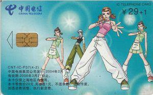 Τηλεκάρτα: P37 Serie 2/4 (China Telecom, Κίνα) (P Series) Chi:CNT-IC-P37(4-2)e