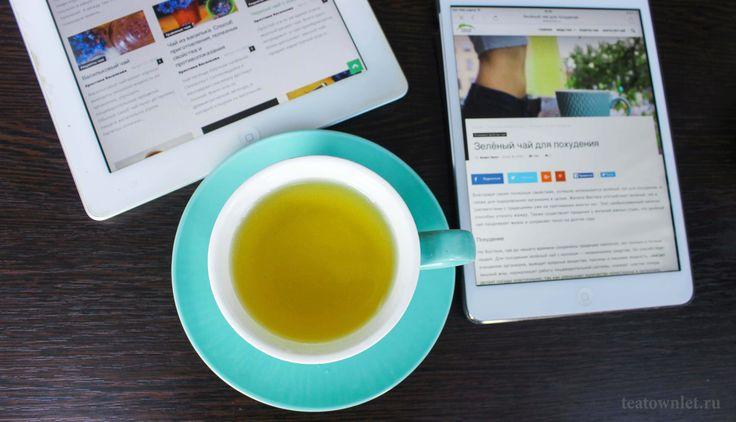 Диета на зеленом чае. #ЗеленыйЧай #Чай #Диета #Чайныйгородок