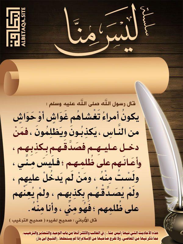 احرص على مشاركة هذه البطاقة لإخوانك فالدال على الخير كفاعله Ahadith Quran Quotes Love Hadith
