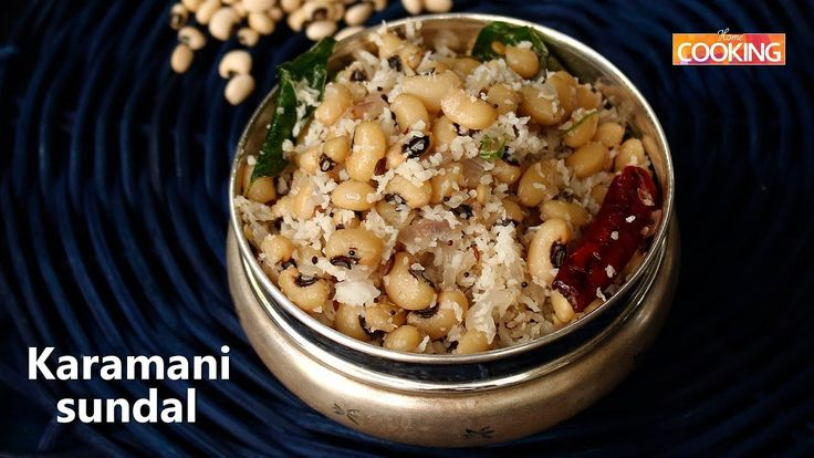 Karamani Sundal | Black Eyed Peas Sundal | Lobia | Ventuno Home Cooking
