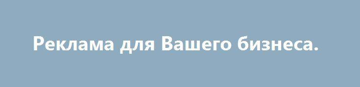 Реклама для Вашего бизнеса. http://brandar.net/ru/a/ad/reklama-dlia-vashego-biznesa/  Специалисты по контекстной рекламе (Google Adwords, Yandex Direct)- сбор семантического ядра, минус-слов;- создание рекламных кампаний в Adwords, Yandex Direct;- установка счетчиков аналитики- настройка ремаркетинга;- анализ и оптимизация результатов кампаний для повышения ROI;- продвижение офферов в тизерных сетях;- оптимизация качества трафика.