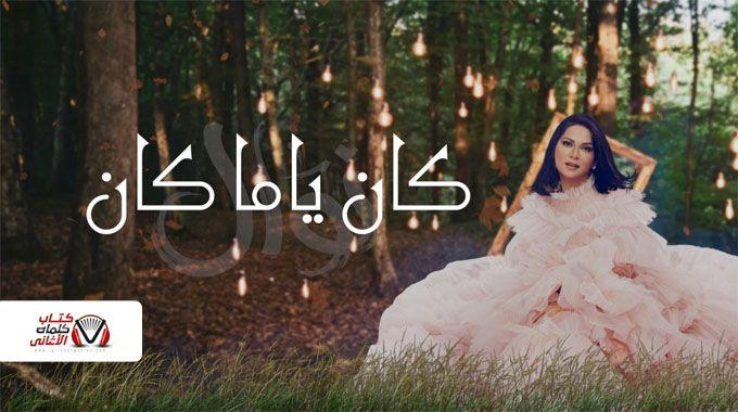 كلمات اغنية كان ياما كان نوال الكويتية مكتوبة Flower Girl Dresses Flower Girl Wedding Dresses