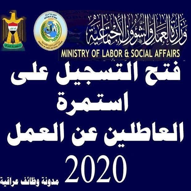 استمارة طلب فرصة عمل 2020 استمارة العاطلين عن العمل الاستشارية يشمل جميع الخريجين والمحاضرينوزارة العمل والشؤون الاجتماعية العراقية In 2020 Affair Arabic Calligraphy