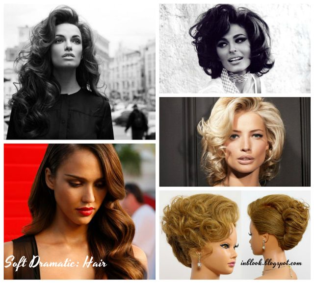 Soft Dramatic. Hair Всегда должны быть пышными и тщательно уложенными. Тщательно проработанная прическа и фантазийные стили хорошо работают на вас. Форма должна быть смелой (также геометрической или асимметричной), но смягченной локонами, волнами или некоторой слоистостью. Волосы должны всегда выглядеть уложенными и ухоженными, но должны лежать мягко и чувственно, не жестко. Начесы, укладка, завивка – все это возможный выбор для вас.