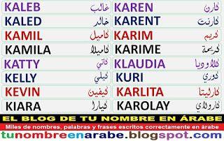 plantillas para tatuajes de nombres en arabe fotos: Kamil Kamila Kiara