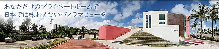 グアムのシーサイド邸宅風個室レストラン テ・キエロ(テキエロ) TE QUIERO in Guam